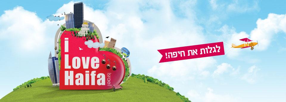 לגלות את חיפה