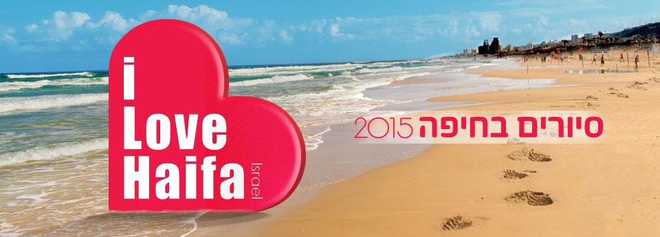 סיורים בחיפה 2015