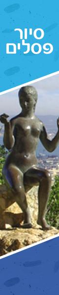 סיור פסלים