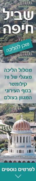 מסלול חיפה