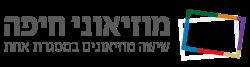 מוזאוני חיפה