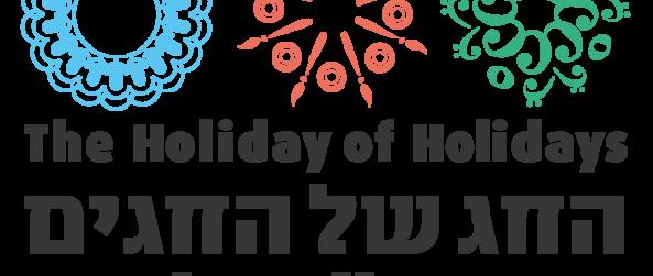 חג החגים 2013 בחיפה