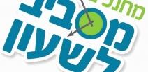 חיפה , סיור קסמים, ידיעות אחרונות