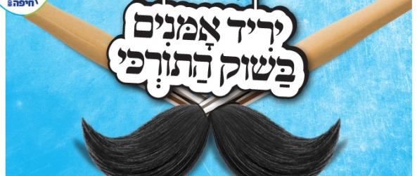 השוק התורכי בחיפה
