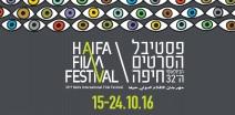 פסטיבל הסרטים חיפה
