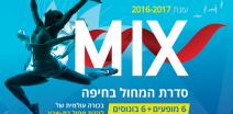 סדרת המחול חיפה 2016-2017
