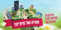 סיורים בפסח בחיפה