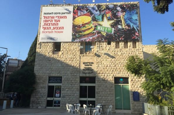 מוזיאון חיפה לאומנות