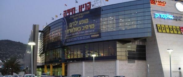 קניון עזריאלי חיפה