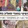 לראשונה! סיור גרפיטי בשכונת וואדי סאליב בחיפה